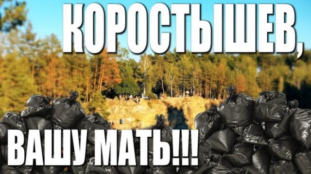 Коростышев, ВАШУ МАТЬ!!!