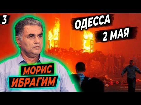 Морис Ибрагим о событиях 2 мая в Одессе — Перекрёстный допрос с Жаном Новосельцевым на КРТ
