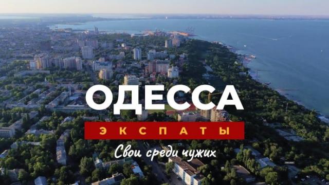 Жизнь иностранцев в Одессе: свои среди чужих | ЭКСПАТЫ Одессу