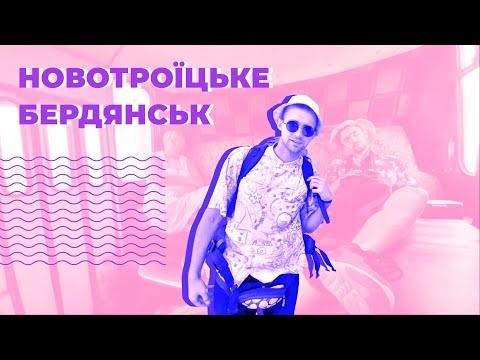Бердянськ та Новотроїцьке (вирощування равликів): відпочинок на морі 2021   О, Море шоу 8