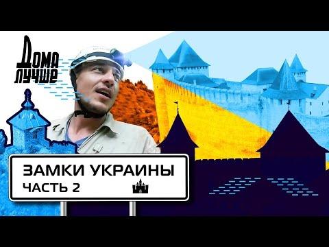 Дома лучше! Замки Украины. Бакота, Хотин, Залещики / Сезон 3