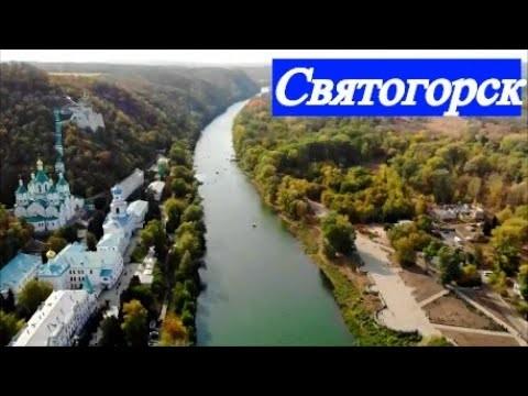 Святогорск удивительное место для отдыха 2020