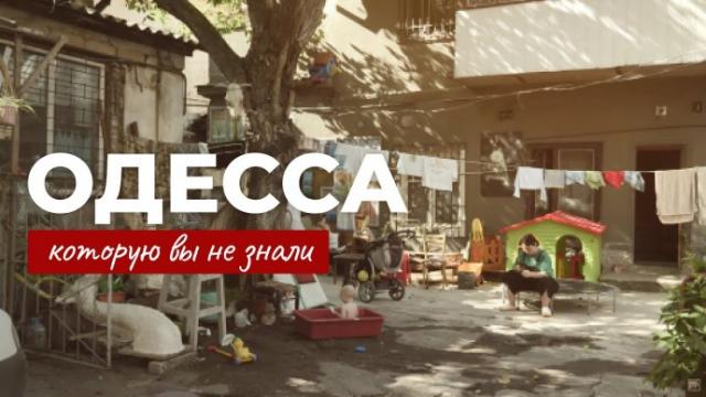 Шокирующая Одесса. Жизнь или выживание?