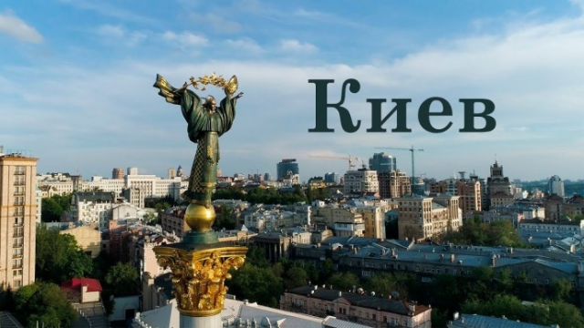 Киев | С высоты птичьего полета (с дрона, с квадрокоптера)