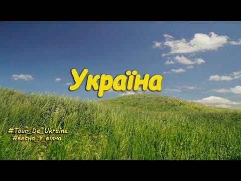 Україна; весна 2020; карантин; туризм в Україні; путешествия в Украине; Ukraine travel