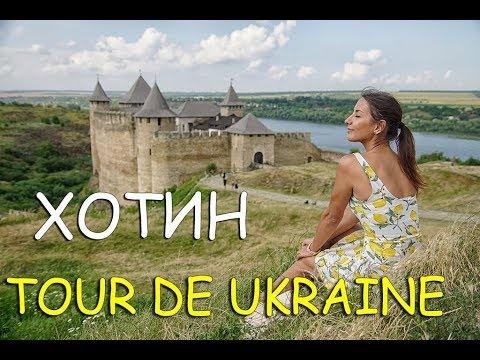 Хотин ; Хотинська фортеця; Хотинська битва