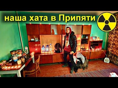 Что случилось в Припяти? Нашу квартиру спалили? Оставили хату без присмотра