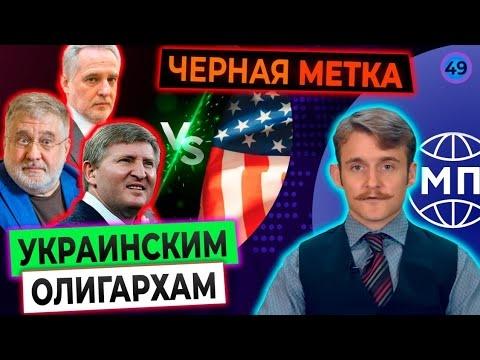 Санкции против олигархов, отказ США от насаждения демократии бомбами - Международная панорама