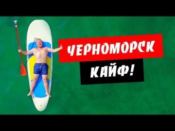 Черноморск 2021. Кайфовый отдых! Чистое море. Пляжи Черноморска. Обзор курорта Черноморск