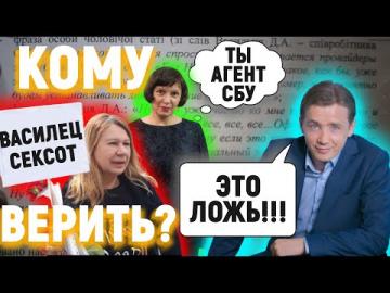Василец отвечает на обвинения Новицкой и Бережной — Эскадроны смерти - 14