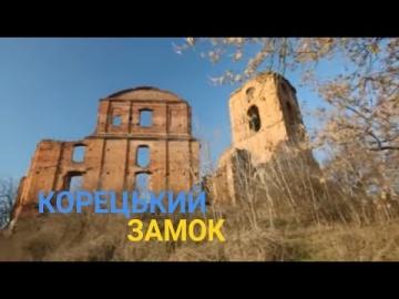 Корецкий замок - Средневековая жемчужина Волыни | Україна вражає