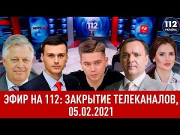 Закрытие телеканалов: Лазарев, Симоненко, Черный, Паламар, Полное видео. 05.02.2021
