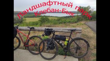 Краматорск - Дружковка - Константиновка - Клебан-Бык - Белокузьминовка. Поездка на великах.