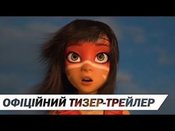 Аінбо: Дух Амазонки | Офіційний тизер-трейлер | HD