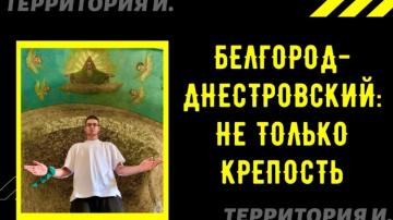 Белгород-Днестровский: город нереализованного туризма