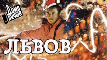 Дома лучше! Львов/Сезон1/Выпуск 8