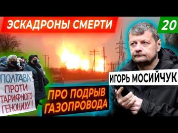 Подрыв газопровода в Лубнах — диверсия против тарифного майдана? — Игорь Мосийчук