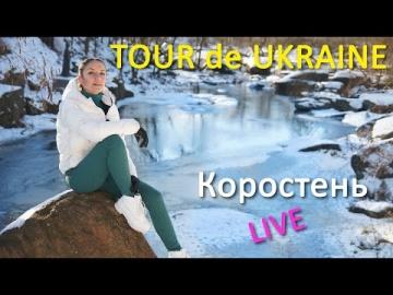 Коростень - Tour De Ukraine_LIFE