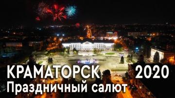 Праздничный салют к дню города Краматорска и дню машиностроителя (2020)