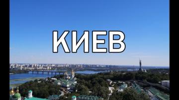 Киев Украина ( 2020 ). Интересные места и достопримечательности Киева
