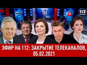 Закрытие телеканалов: Бондаренко, Лазарев, Симоненко, Суслов, Паламар. Полное видео, 05.02.2021