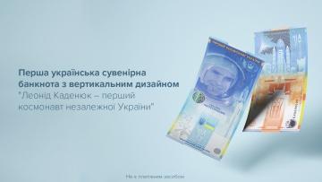 "Сувенірна банкнота ""Леонід Каденюк – перший космонавт незалежної України"""