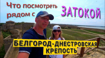 БЕЛГОРОД-ДНЕСТРОВСКАЯ КРЕПОСТЬ - 30 км от ЗАТОКИ. КАМЕРА ПЫТОК И ЦЕНЫ НА ВХОД