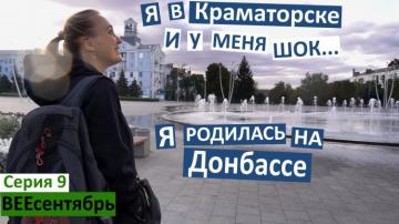 Vlog 9/ Приехала на родину / Донбасс / Краматорск - город, который меня удивил.... / рум-тур