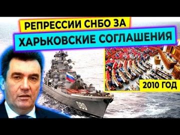 СБУ открывает дела за голосование 10-летней давности по флоту РФ. Новый виток репрессий СНБО