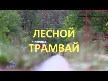 Лесной трамвай. Киев. Украина.