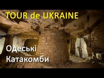 Одеські катакомби