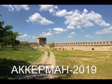 г.Белгород- Днестровский , Аккерман- 2019. 4к видео