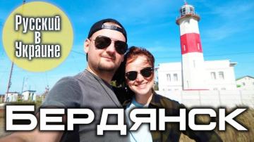 БЕРДЯНСК: обратная сторона города-курорта