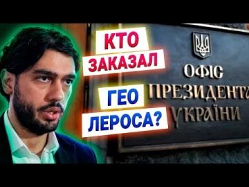 """Кто следит за скандальным депутатом Гео Леросом? — Евгений Довлатов, """"Перекрёстный допрос"""""""