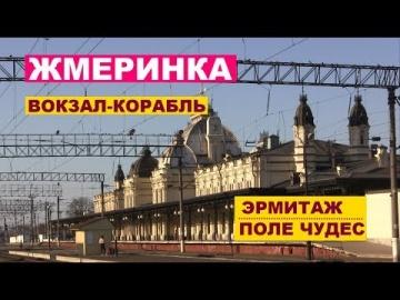 ЖМЕРИНКА. Вокзал-корабль, поле чудес и эрмитаж.
