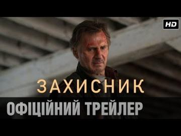Ліам Нісон ЗАХИСНИК Офіційний трейлер (укр.)