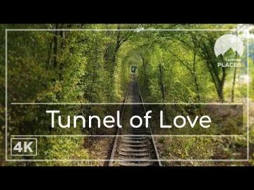 Туннель любви (4k Ultra HD)