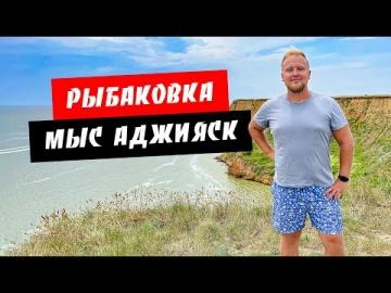 Рыбаковка 2021. Обзор моря и пляжа. Мыс Аджияск. Отдых на курорте Рыбаковка