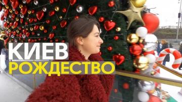 2020 всё! Киев готовится к Рождеству