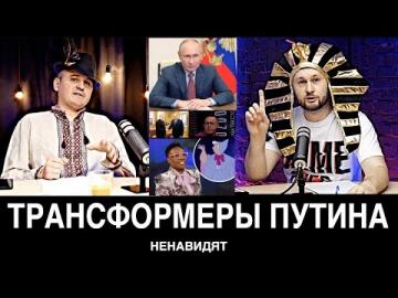ТРАНСФОРМЕРЫ ПУТИНА ненавидят / Левый взгляд №5