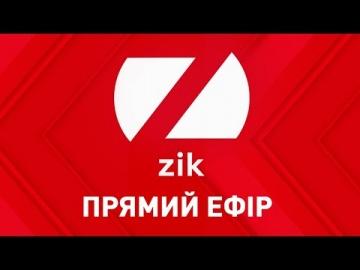 ZIK   Прямий ефір телеканалу ZIK