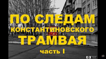 По следам трамвая | Константиновский трамвай | Заброшенные пути | VLOG