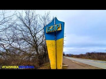 Украина изнутри: город БАР