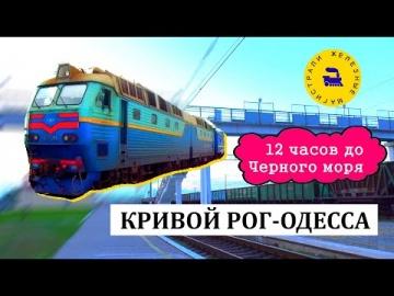 Кривой Рог-Одесса / 12 часов до Черного моря