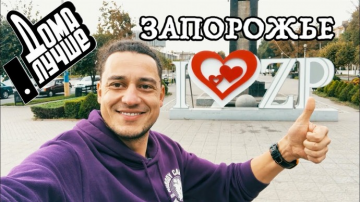 Дома лучше! Запорожье/Сезон1/Выпуск 1